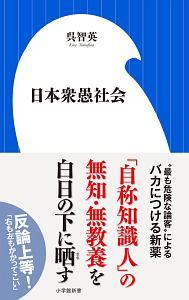 呉智英『日本衆愚社会』