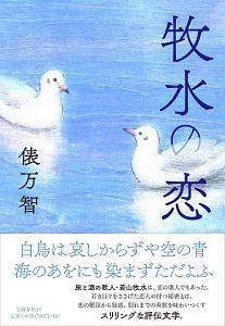 『牧水の恋』俵万智