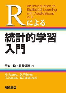 Rによる統計的学習入門