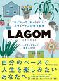 """LAGOM """"私にとって、ちょうどいい""""スウェーデンの幸せ哲学"""