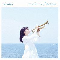 sumika『ファンファーレ/春夏秋冬』