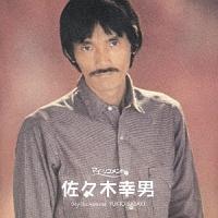ポプコン・マイ・リコメンド 佐々木幸男