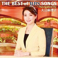 平井真美子『THE BEST of WBS SONGS ~Navigated by 大江麻理子』
