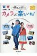 写真家 中井精也とたんぽぽ 川村エミコのカメラって楽しいね! カメラワザとセンスワザでみるみる上達