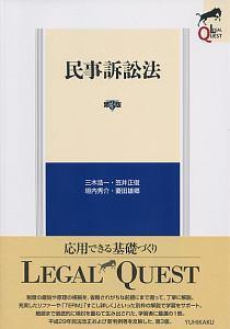 『民事訴訟法<第3版>』三木浩一