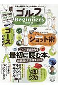 ゴルフ for Beginners 2018-2019