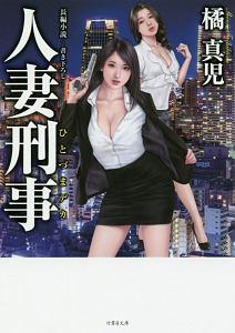 人妻刑事-デカ-