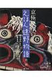 京極夏彦のえほん 遠野物語 第二期 全4巻セット