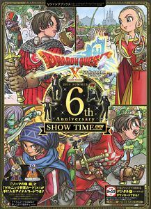 ドラゴンクエスト10 オンライン6th Anniversary SHOW TIME!!!!!!