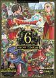 ドラゴンクエスト10 オンライン6th Anniversary SHOW TIME!!!!!!<WiiU・Windows・PS4・NintendoSwitch・dゲーム・N3DS版>