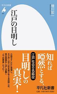 増川宏一『江戸の目明し』