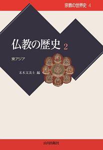 仏教の歴史 東アジア 宗教の世界史4