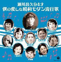 八木孝子『瀬川昌久94才 僕の愛した昭和モダン流行歌』