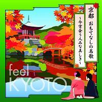 京都 おもてなしの名歌 ~今宵会う人みな美しき~