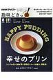 NHK趣味どきっ! 幸せのプリン
