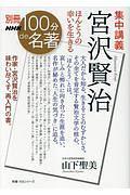 別冊NHK100分de名著 集中講義 宮沢賢治 ほんとうの幸いを生きる