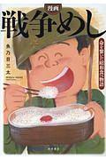 『戦争めしプレミアム~命を繋いだ昭和食べ物語~』ヴィッキー・ルイス