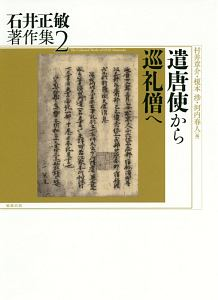 遣唐使から巡礼僧へ 石井正敏著作集2