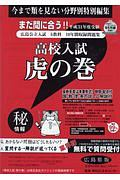 高校入試 虎の巻<広島県版> 平成31年