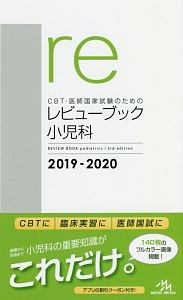 CBT・医師国家試験のためのレビューブック 小児科 2019-2020