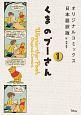 くまのプーさん オリジナルコミックス<日本語訳版> (1)