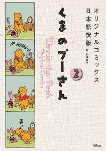 くまのプーさん オリジナルコミックス<日本語訳版>