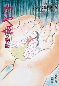 かぐや姫の物語 ジブリの教科書19