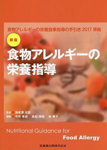 『食物アレルギーの栄養指導<新版>』高松伸枝