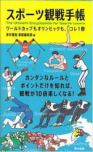 東京書籍書籍編集部『スポーツ観戦手帳』