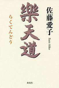 『楽天道』佐藤愛子