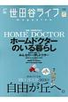 世田谷ライフmagazine 特集:世田谷の安心ホームドクターのいる暮らし (66)