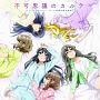 TVアニメ「青春ブタ野郎はバニーガール先輩の夢を見ない」エンディングテーマ 不可思議のカルテ