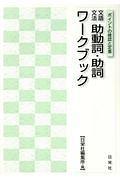 日栄社編集所『文語文法助動詞・助詞ワークブック』