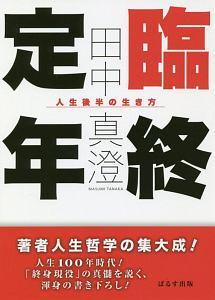 『臨終定年』野村進