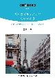 パリのガルディアンものがたり フランス首都圏の共同住宅マネジメンシ