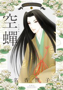 空蝉 名香智子コレクション6