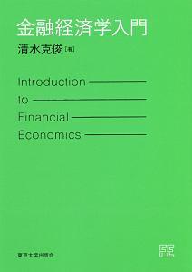 清水克俊『金融経済学入門』