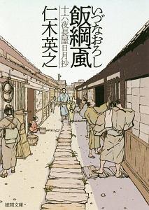 『飯綱颪 十六夜長屋日月抄』太田蘭三
