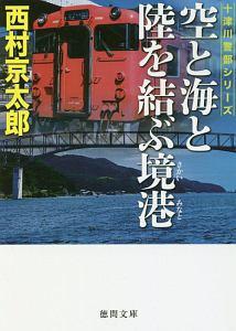 空と海と陸を結ぶ境港 十津川警部シリーズ
