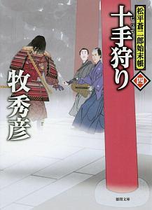 十手狩り 松平蒼二郎始末帳4