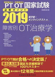 理学療法士・作業療法士 国家試験必修ポイント 障害別OT治療学 電子版・オンラインテスト付 2019