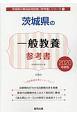 茨城県の一般教養 参考書 2020 茨城県の教員採用試験「参考書」シリーズ2