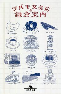 ツバキ文具店『ツバキ文具店の鎌倉案内』