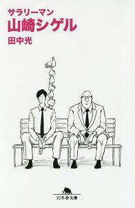 田中光『サラリーマン山崎シゲル』