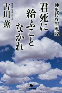 古川薫『君死に給ふことなかれ 神風特攻龍虎隊』