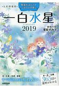 栗原すみ子『九星開運暦 一白水星 2019』
