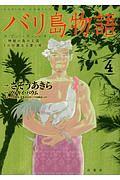 バリ島物語~神秘の島の王国、その壮麗なる愛と死~