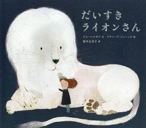だいすきライオンさん