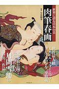 『世界に誇る日本の美 肉筆春画』三遊亭円朝