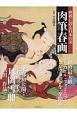 世界に誇る日本の美 肉筆春画
